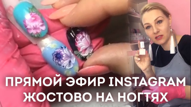 Жостово на ногтях. Запись прямого эфира Екатерины Мирошниченко