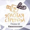 """Фестиваль видеотворчества """"ЗОЛОТАЯ СТРЕКОЗА"""""""