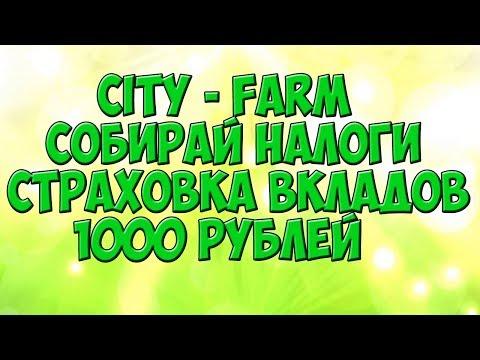 City - Farm - строй город - собирай налоги. Страховка 1000 рублей
