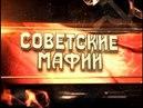 Советские мафии (Карты, деньги, кровь) 16 09 2015