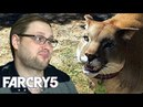 ПРОДАЖНЫЙ ПЕРСИК ► Far Cry 5 11