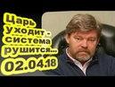 Константин Ремчуков - Царь уходит - система рушится 02.04.18 /Особое мнение/