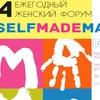 4 женский форум Selfmademama