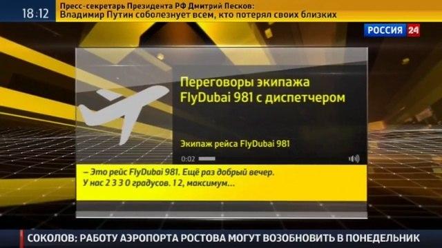 Новости на «Россия 24» • В Интернете появилась запись переговоров экипажа Бои