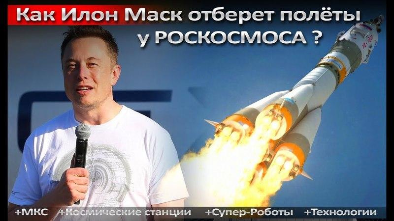 Илон Маск отберёт полёты у РОСКОСМОСА