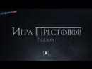 Игра Престолов / Game of Thrones Сезон 7 - превью финальной серии на русском в Full HD 2017