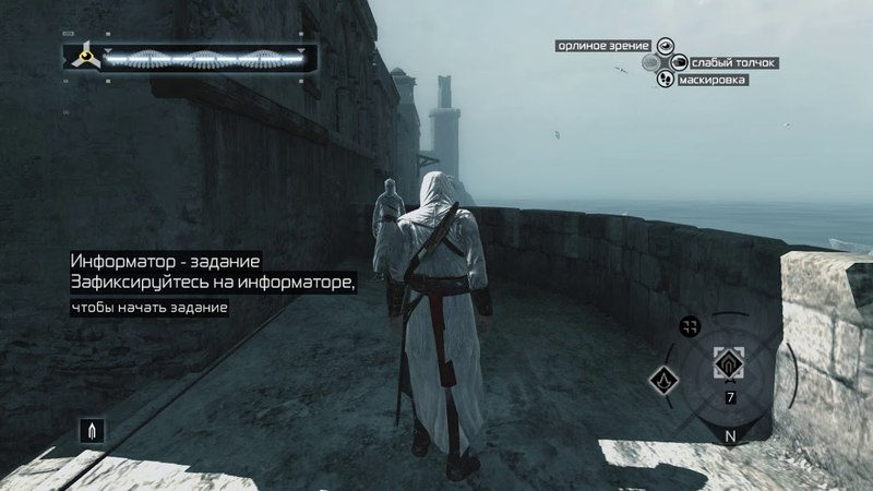 Assassin's Creed — 25 Акра — Гарнье де Наплуз Шестое расследование