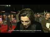 Интервью ODE с Тимоти Шаламэ на красной дорожке Лондонского кинофестиваля (RUS SUB)