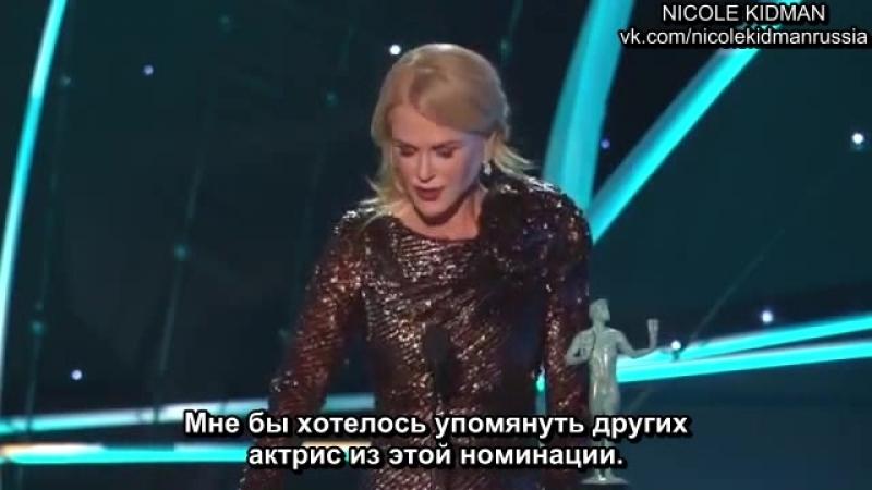 Речь Николь Кидман на церемонии вручения наград Гильдии киноактеров США (русские субтитры)