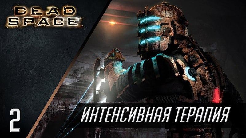 Прохождение Dead Space - Глава 2: Интенсивная терапия