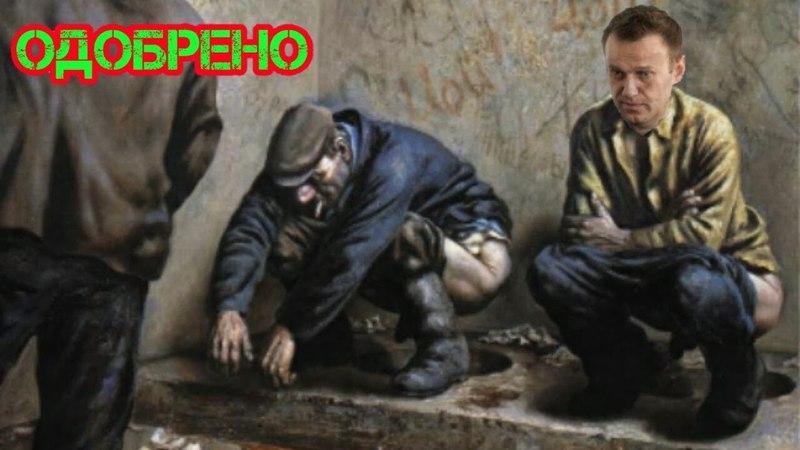 ШЕДЕВР/РЕАКЦИЯ НАВАЛЬНОГО НА ИНАУГУРАЦИЮ ПУТИНА/(НАВАЛЬНЫЙ ОБОСР@ЛСЯ)