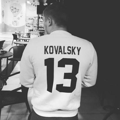 Владислав Ковальский