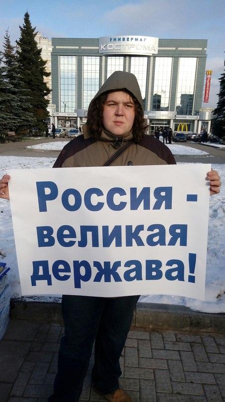 Дмитрий Ухватов   Кострома