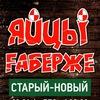 """13 января """" ЯйцЫ Fаберже """" в Москве!"""