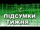 Підсумки тижня Українське право Випуск від 2017 02 12 ВРУ криміналізувала доведення до самогубства