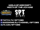 Прямая трансляция Spt083 от 03.02.2018 (WoW WotLK, Overwatch)