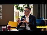 Интервью с Антон Сергеев для канала