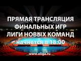 Онлайн трансляция Финальных матчей