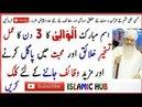 Ya Waali Parhny K Faidy Wazaif Hi Wazaif Wazaif Ka Khazana Amliyat Aur Wazifa