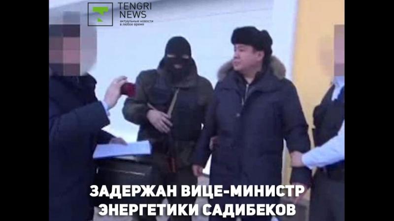 Задержан вице-министр энергетики Гани Садибеков