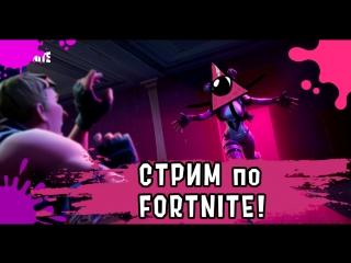 ? Играем в Fortnite и обсуждаем второй день Хинодэ (Стрим)