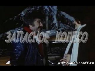 Запасное колесо 1977, СССР, комедия