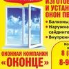 Окна, потолки, балконы, лоджии ПВХ Вологда
