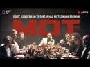 Премьера клипа! Мот - Побег из шоубиза  Пролетая над коттеджами Барвихи