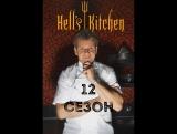 Адская кухня - 12 сезон 17 серия