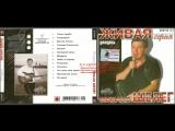 Сборник Михаил Шелег Дождись. Живая серия 2001