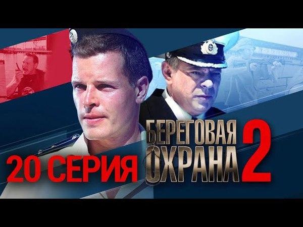 Береговая охрана - 2. 20 серия