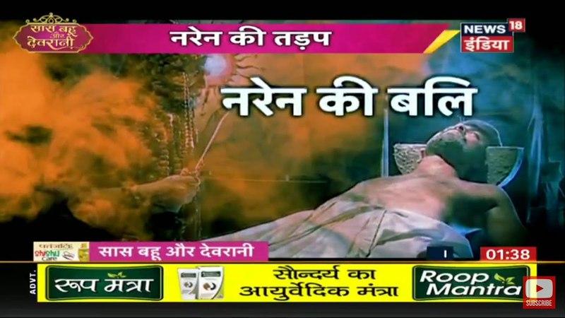 Pooja Vivaan Meera Arjun Jiya спасают Нарена