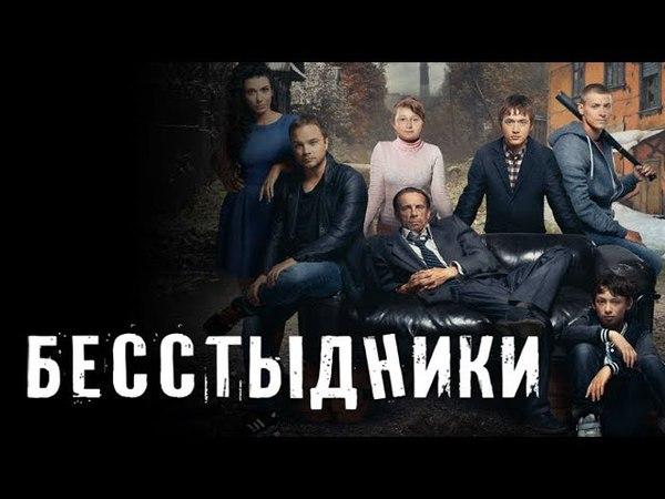БЕССТЫДНИКИ (6 серия) Комедийный сериал.HD.2017