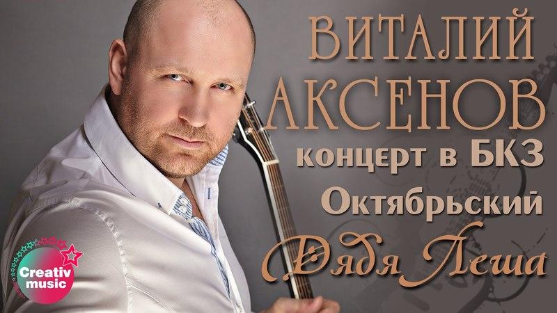 Виталий Аксенов Дядя Лёша Концерт в БКЗ Октябрьский