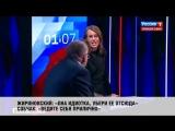 Теледебаты - между Ксенией Собчак и Владимиром Жириновским.