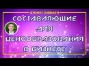 Составляющие для ценообразования в бизнесе | Евгений Гришечкин