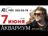 БГ & Аквариум | Время N | MTV Unlpugged