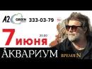 БГ Аквариум | Время N | MTV Unlpugged