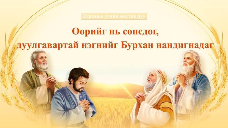 Магтан дуу | Өөрийг нь сонсдог, дуулгавартай нэгнийг Бурхан нандигнадаг Их Эзэний амлалт ба ерөөл