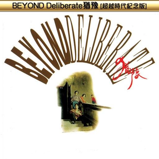 Beyond альбом Beyond Deliberate You Yu ( Chao Yue Shi Dai Ji Nian Ban )