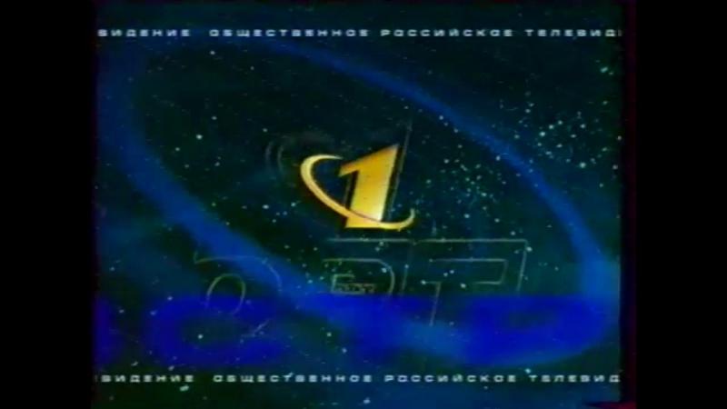 Заставка конца эфира (ОРТ, 1997-2000)