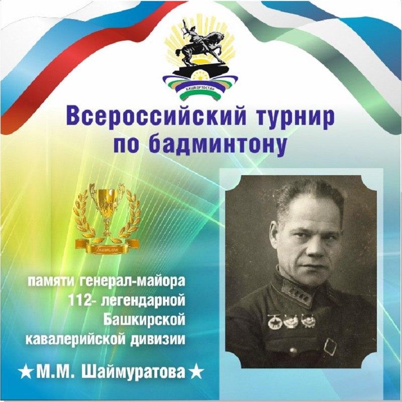 Всероссийский турнир по бадминтону памяти генерала-майора М.М.Шаймуратова.