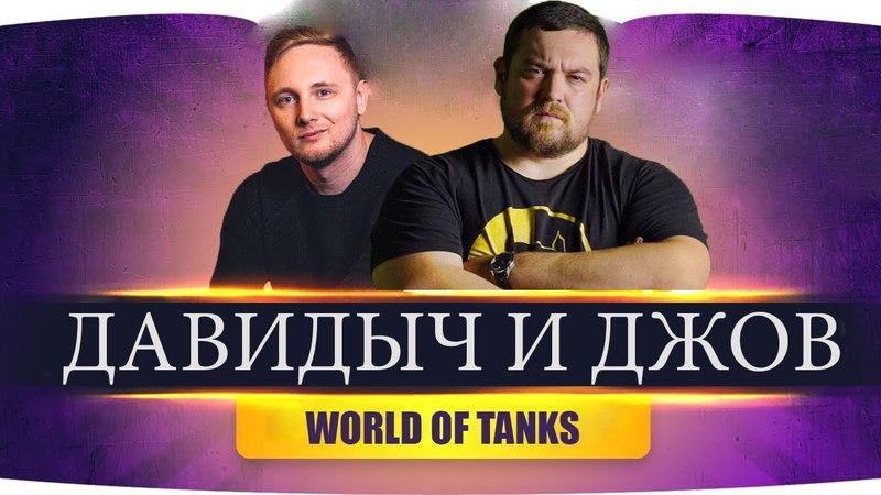 Давидыч играет в танки с Джовом и отвечает на вопросы Эрик Давидыч