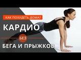 Екатерина Кононова - Кардио-тренировка без бега и прыжков для похудения в домашних условиях.