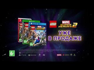 LEGO Marvel Super Heroes 2  Рекламный ролик