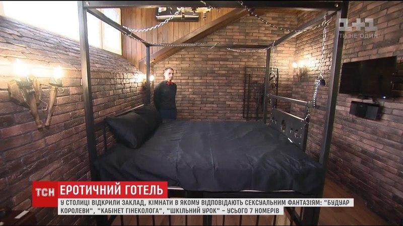У Києві відкрили заклад, кімнати в якому відповідають сексуальним фантазіям