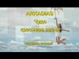 ARKADIAS ? Remix Dj Kriss Latvia -Чудо ? Красивая песня - Послушайте ! ??