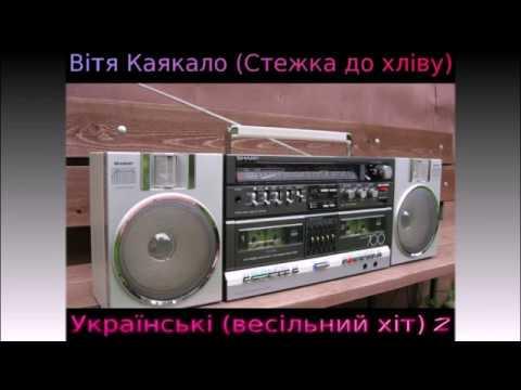 Українські (весільний хіт) 2