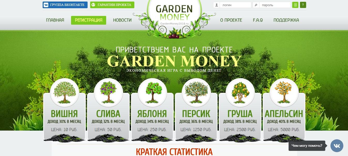 Постер к новости Garden Money