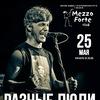 Разные Люди 25.05. в Mezzo Forte